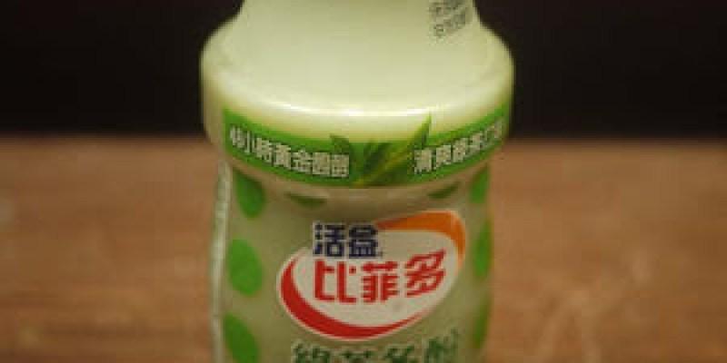 【美食試吃】活益比菲多-綠茶口味