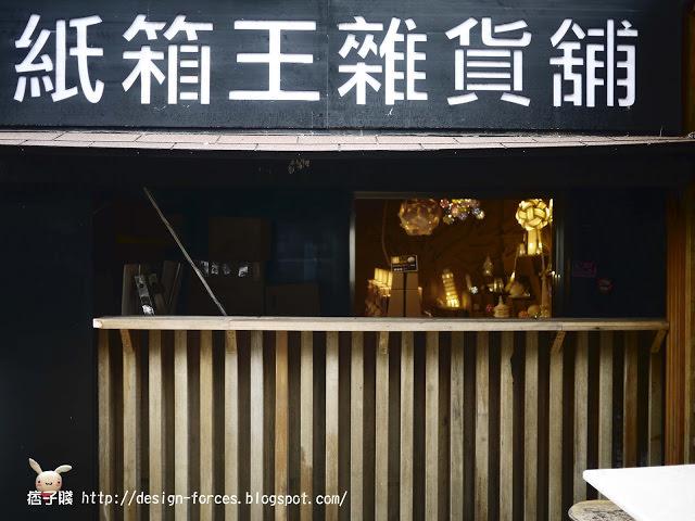 【南投旅遊】清境農場-紙箱王雜貨舖