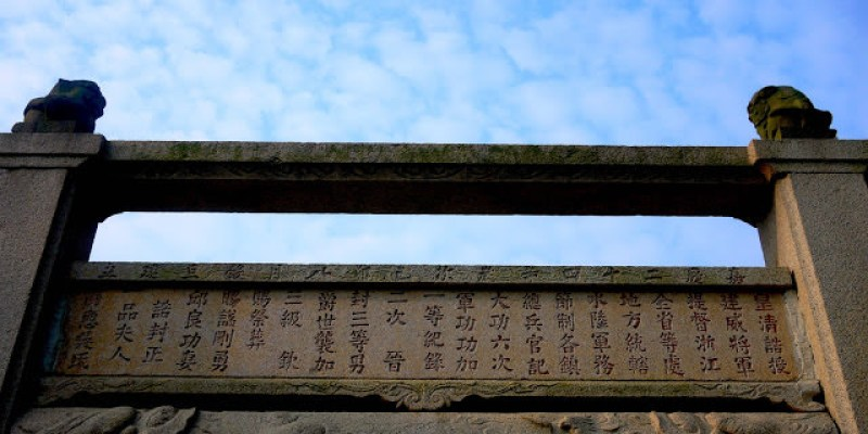 【金門深度旅遊】三級古蹟邱良功墓園
