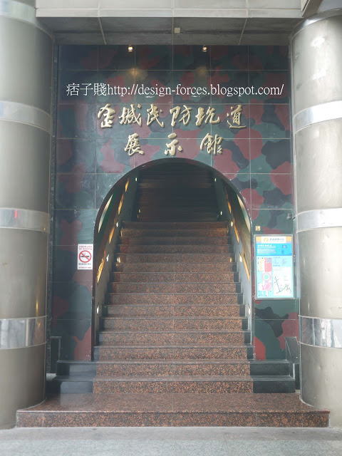 【金門美食旅遊】-金城民防坑道Kinmen Civil Defence Tunnel__(1)