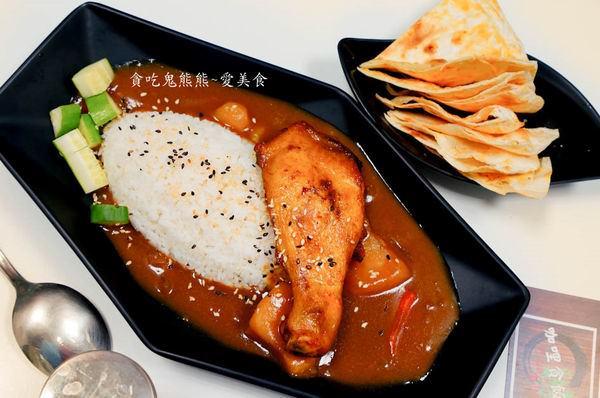 高雄美食 前金區/咖哩貪飯-爐烤印度雞腿咖哩飯~家常樸實卻又不簡單