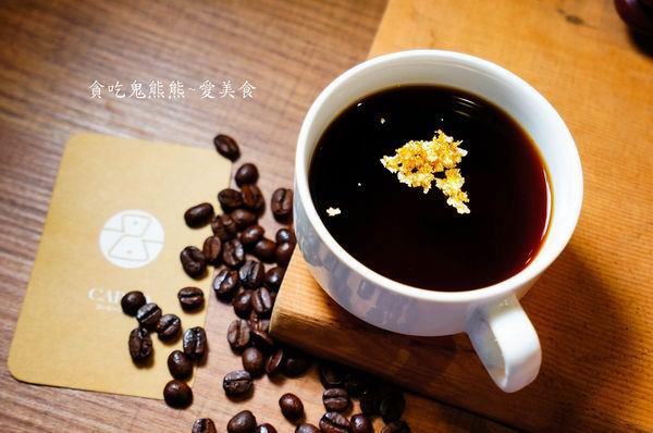 高雄美食 路竹區/CAPRO咖專手沖專門-喝完一杯少一杯,全球限量300磅,冠軍咖啡豆-總裁金箔手沖單品咖啡