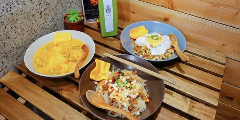 高雄苓雅美食  叁涼貳糧-巷弄內的東南亞風味餐