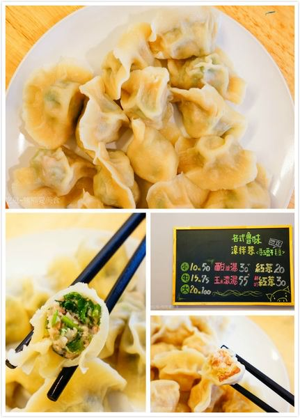 高雄美食 苓雅區/豬餃 – 手桿餃子