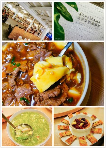 高雄美食 左營區/爸爸媽媽私房菜(已歇業)