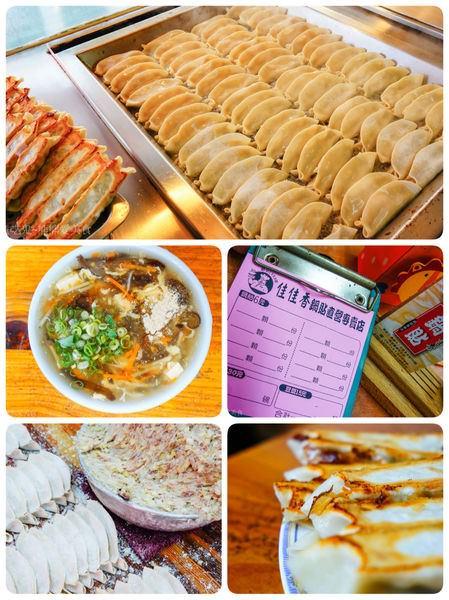 高雄美食 三民區/佳佳香鍋貼