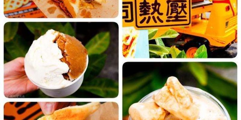 高雄美食 濱海18雪淇淋