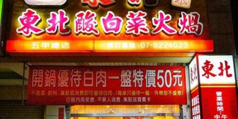 【美食】高雄  東北酸白菜火鍋