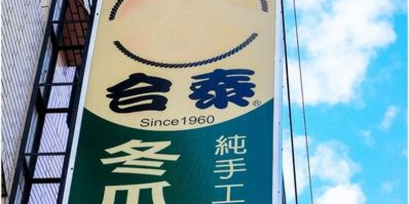 高雄鹽埕區美食  合泰行力士冬瓜堂-手工冬瓜茶