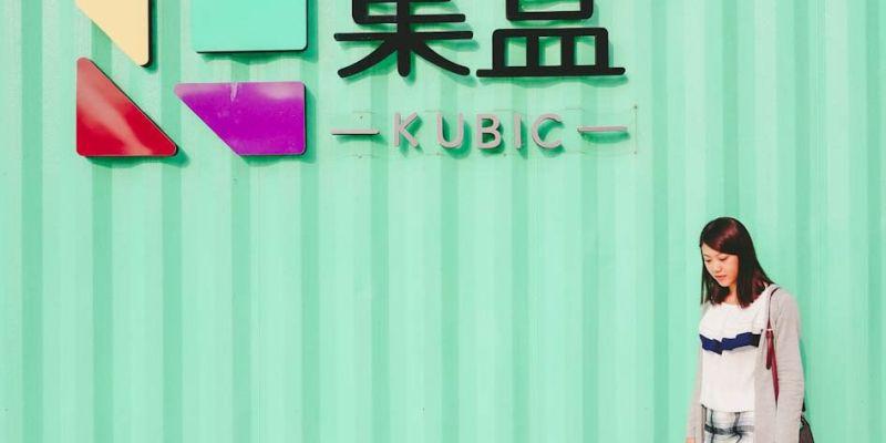 【旅遊】高雄旅遊/搭著輕軌旅行-C7站軟體園區站-集盒-巨人玩具盒裡的積木,不一樣的KUBIC貨櫃文創園區