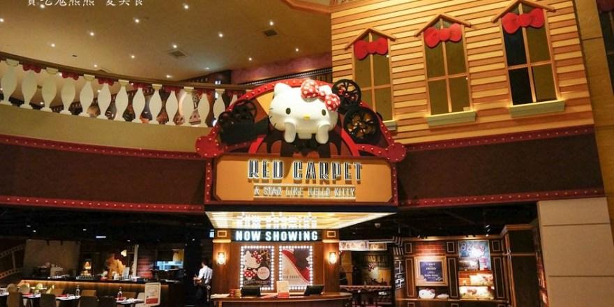 新北市林口區美食 Hello Kitty Red Carpet-找Kitty快樂玩耍去!