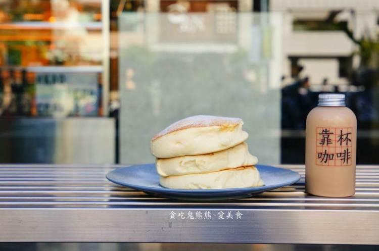 高雄鼓山區美食 靠杯咖啡Kao Cup Coffee-ㄉㄨㄞㄉㄨㄞ舒芙蕾鬆餅~整個就是超療癒