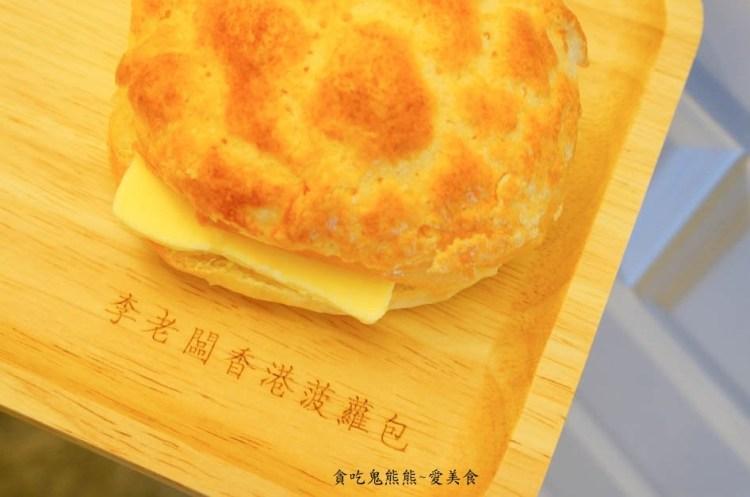 台南中西區美食 李老闆香港菠蘿包-香港人賣的菠蘿油
