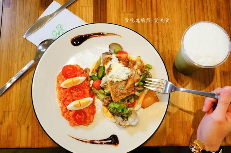 高雄美食 鼓山區/CHEFit纖人掌-誰說健康≠美味~健康新概念,低GI的一餐