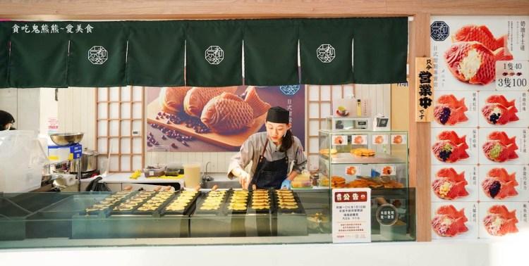 高雄美食 三民區/京都苑日式甜點專賣-日式鯛魚燒專賣