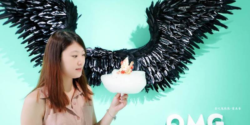 高雄美食 新興區/OMG.by ShanJu噢我的女神-最夢幻的冰淇淋就在新崛江