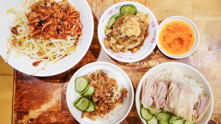 高雄美食 苓雅區/米糕厝海南雞飯,傳統小吃-可稱霸雞肉界的海南雞,皮肉嫩到極致