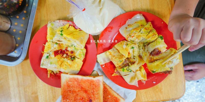 高雄美食 前鎮區/南街蛋餅-經濟實惠又好吃的古早味