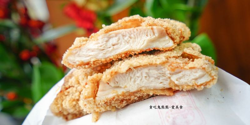 高雄鹽酥雞  雞動組-厚實大分量雞排,放久也不會油膩的鹽酥雞,乾淨又快速還有外送