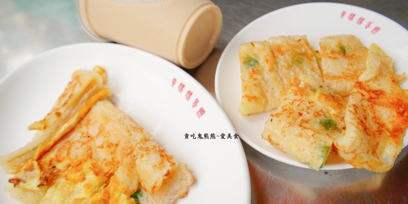 高雄前鎮早餐 黃媽媽早餐店-古早味蛋餅,焦脆內軟Q口感,棒棒Der