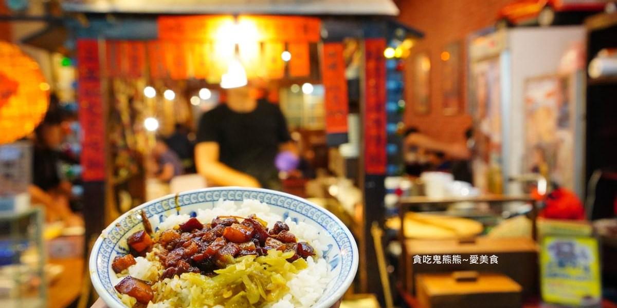 高雄肉燥飯 三輪懷舊肉燥飯-搭乘時光機回到舊台灣(文長有雷慎入)