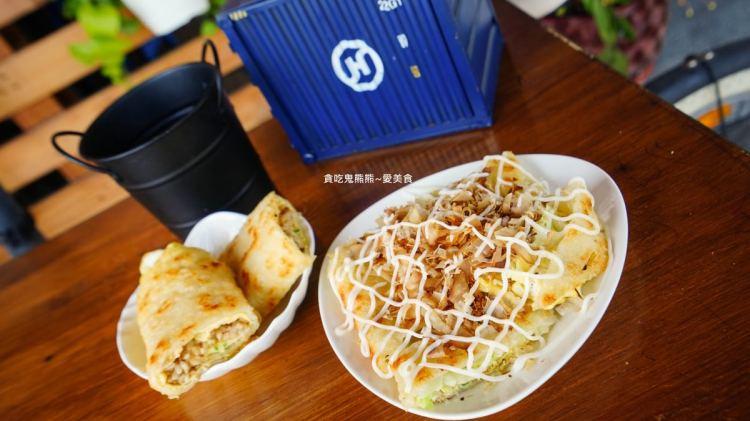 高雄楠梓早餐 黑心蛋餅-脆脆餅皮,創意創新口味麵漿古早味蛋餅