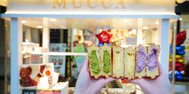 高雄美食 Mucca•牧卡燒高雄裕誠店-闆娘超正唷,大家快來吃全台最大紅豆餅