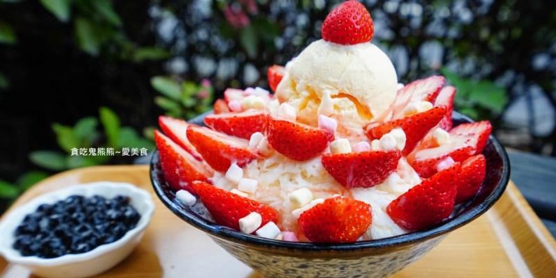 高雄左營區美食 小草冰吧-暖呼呼燒仙草,黑糖紅豆湯與大湖草莓雪花冰