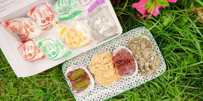 高雄麻糬 董師傅手工麻糬三多門市-新鮮手作麻糬,原味年糕,紅豆紫米年糕,天然好滋味