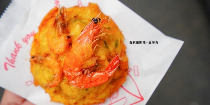 高雄小吃 三民市場蚵嗲蝦嗲-香酥脆蝦嗲,可惜冷掉油味很重