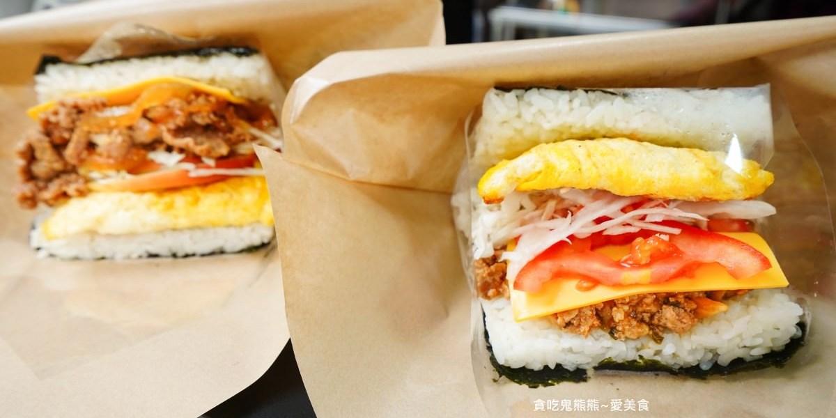 高雄鹽埕早餐 滿足米八分-日式飯包,手作創意口味