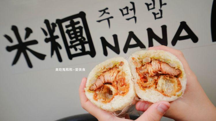 高雄新興區飯糰 米糰娜娜-創新口味飯糰,雞腿滷肉飯糰,一個就飽