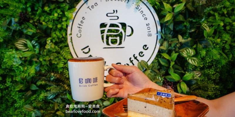 高雄鳳山區咖啡 君咖啡-生命能缺少咖啡嗎?我說NO-專業檢定咖啡師製作