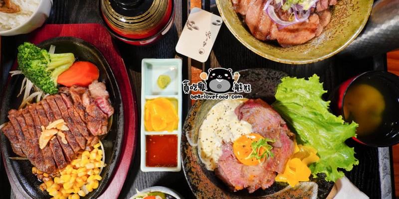 高雄美食 逸之牛南台店-日式丼飯定食開賣,高品質牛肉也能平價吃(已歇業)