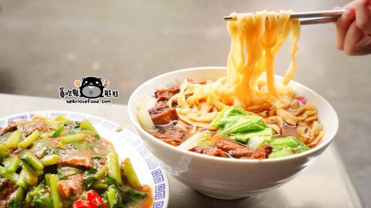高雄苓雅區麵店 牛伯牛肉麵-老攤子味道,台式牛肉熱炒