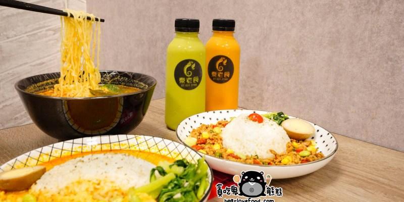 高雄鹽埕區美食 泰老食-無店休,每天都能吃到泰式餐點喝到泰奶