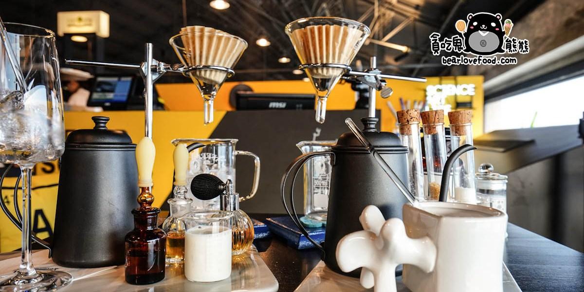 高雄棧貳庫美食 賽先生科學工廠-自己動手做飲料,分子概念咖啡,好玩又新鮮