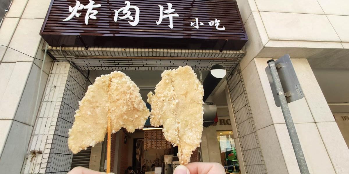 高雄鹽埕區美食 炸肉片小吃-古早味涮嘴銅板小吃,還有鍋燒麵(已歇業)