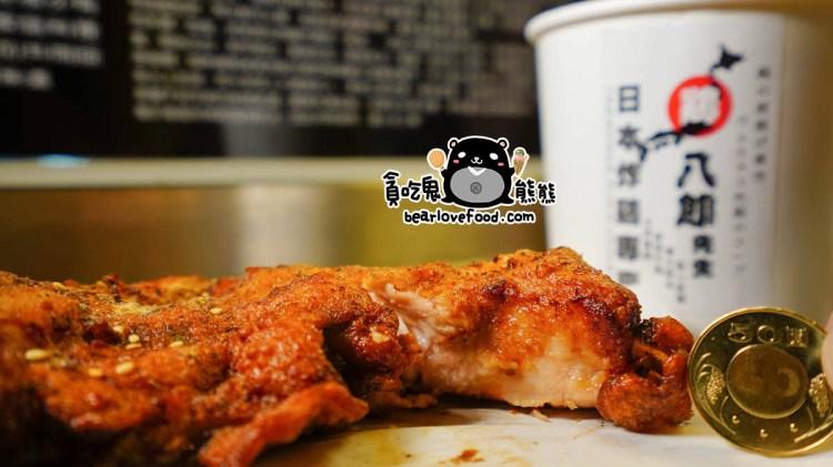 高雄瑞豐夜市美食 雞八郎先生日本炸雞專賣-日本風味雞排與炸雞很值得用力吃一波