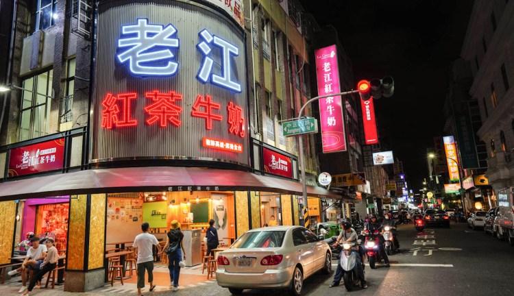 高雄新興區美食 老江紅茶牛奶南台店-新裝潢更舒適