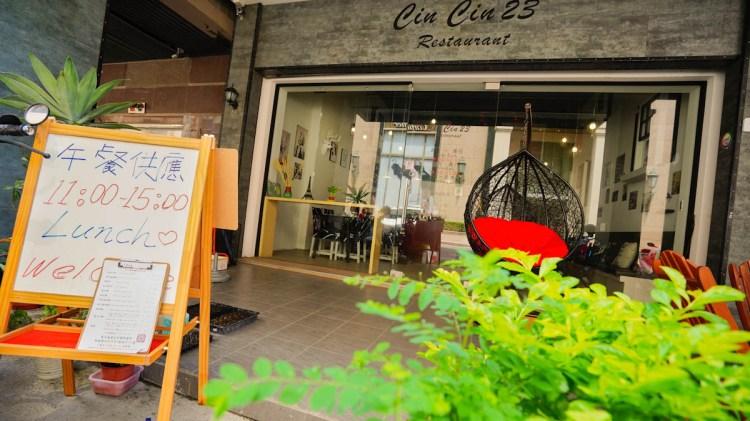 高雄前金區美食 Cin Cin 23美食餐廳-漢神百貨旁小清新午餐定食(已歇業)