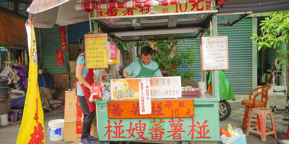 高雄旗津區美食 椪嫂蕃薯椪-搬家後換新點最新的資訊