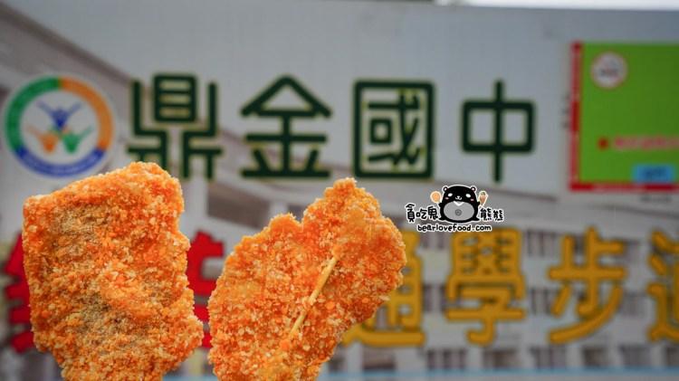 高雄三民區小吃 鼎金國小炸肉片-阿嬤的第二代回歸了