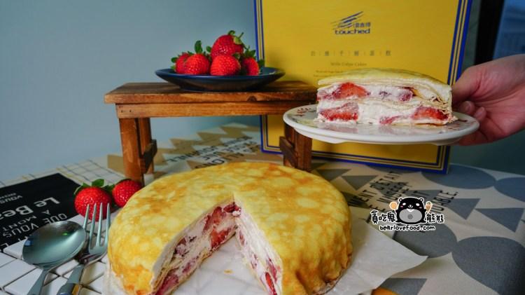 草莓千層蛋糕推薦 塔吉特千層專賣-當季大湖草莓層層推疊出的幸福感