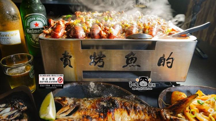 高雄前金區美食 賣烤魚的。-吃麻辣烤魚麻辣小龍蝦與新鮮烤物,放鬆小酌