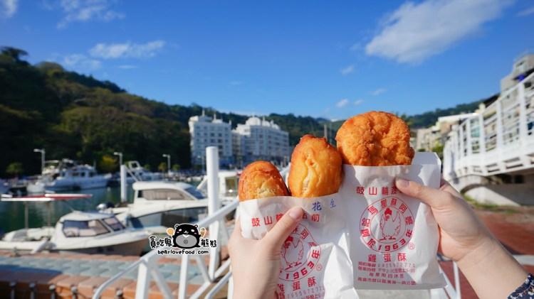 高雄鼓山區美食 哈瑪星蘇阿嬤雞蛋酥-拜託怎樣才能吃到熱的雞蛋酥呢?