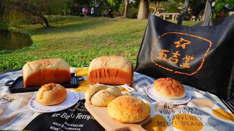 台南麵包 五吉堂麵包店-一份真心誠意會感動的職人麵包