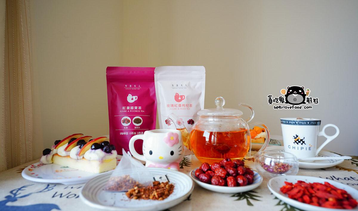 台灣好茶推薦 午茶夫人-無咖啡因、無添加、純天然,用喝的保養品,女人啊,我們愛自己多一點吧