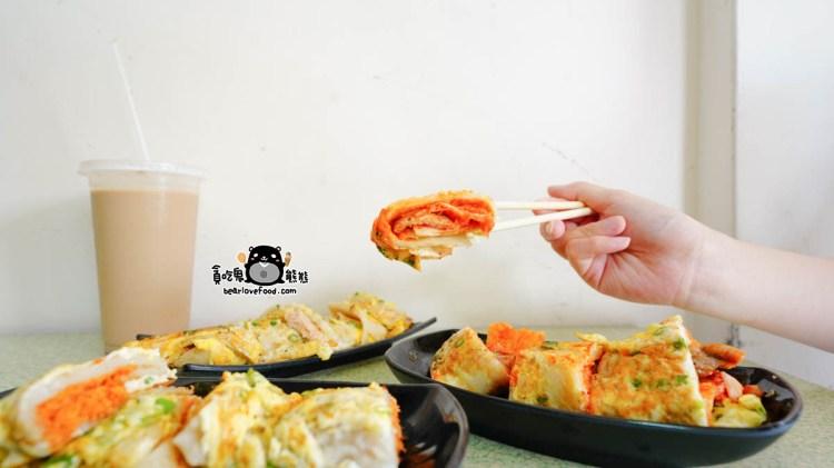 高雄左營區早餐 左營30年阿嬤古早味蛋餅-推薦泡菜燒肉蛋餅、鮪魚起司蛋餅!厚實份量大,一吃就心滿意足