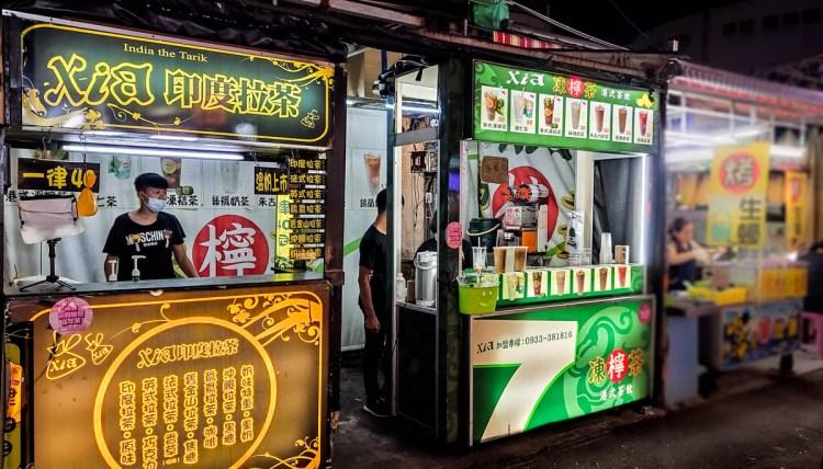 瑞豐夜市飲料 Xia 港式凍檸茶-新鮮現打檸檬,逛夜市很解渴非喝不可!